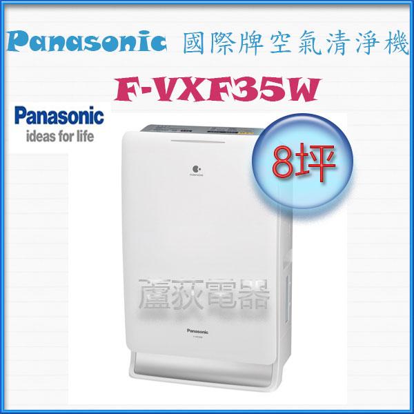 【國際~蘆荻電器】全新8坪【Panasonic空氣清淨機}F-VXF35W另售F-PXF35W.F-PXH55W.F-VXH50W.F-VXK70W