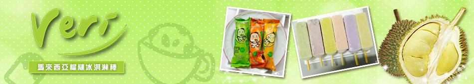 馬來西亞榴槤冰淇淋棒