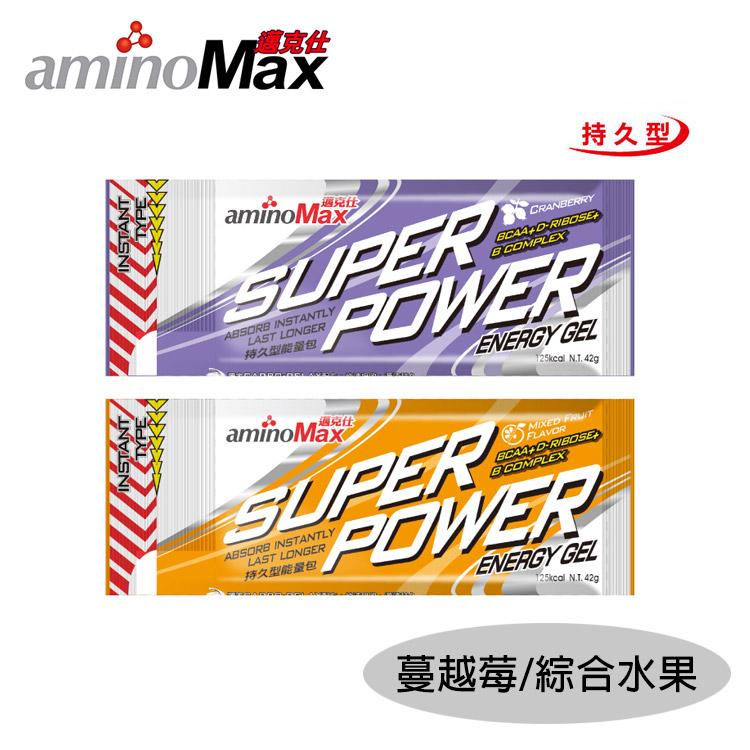 邁克仕 ENERGY超級能量包-持久型A080、A077 (綜合水果、蔓越莓) / 城市綠洲 (HIRO's、aminoMax、登山、健行、運動、跑步、補給)