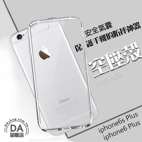 《DA量販店》iPhone6S plus 氣墊 防震 防摔 防撞 保護套 手機殼 空壓殼(W96-0055)