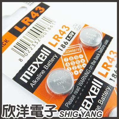 ※ 欣洋電子 ※ maxell 鈕扣電池 1.5V / LR43 (186) 水銀電池 單組(2入)售