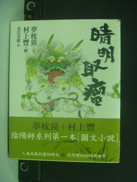 【書寶二手書T1/翻譯小說_LOG】陰陽師:晴明取瘤_夢枕