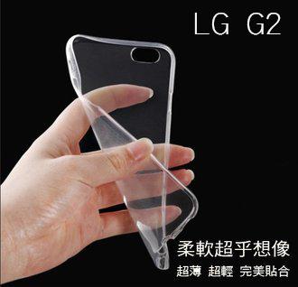 LG G2 超薄超輕超軟手機殼 清水殼 果凍套 透明手機保護殼 保護袋 手機套【Parade.3C派瑞德】
