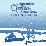雙木林 銀色聖誕水晶音樂【1CD】