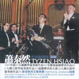 望春風 蕭泰然(Tyzen Hsiao)/蕭泰然作品精選集【2CDs】