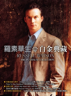 DECCA 羅素華生(Russell Watson): 白金典藏[Russell Watson: The Platinum Collection]【1CD+1DVD】