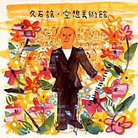 UNIVERSAL 久石 讓(Joe Hisaishi)/久石 讓:「幻想美術館」精選演奏[2003 LIVE BEST]【1CD】