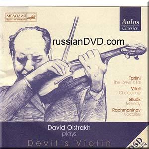 AULOS 歐伊斯特拉夫(David Oistrakh)/塔替尼:魔鬼的顫音etc.【1CD】