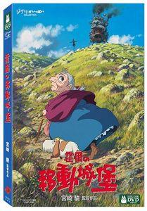 STUDIO GHIBLI 宮崎 駿:霍爾的移動城堡[Miyazaki Hayao: Howl's Moving Castle]【2DVDs】
