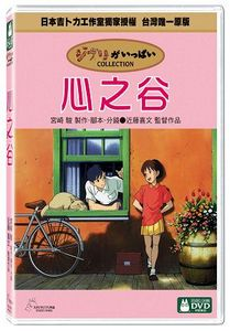 STUDIO GHIBLI 宮崎 駿:心之谷[Miyazaki Hayao: Whisper Of The Heart]【1DVD】