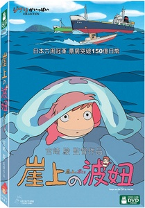 STUDIO GHIBLI 宮崎 駿:崖上的波妞[Miyazaki Hayao: Ponyo On The Cliff By The Sea ]【2DVDs】