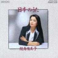 DENON 鮫島有美子(さめじま ゆみこ/Samejima Yumiko)/日本民謠【1CD】