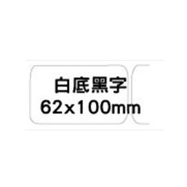 兄弟 brother DK-11202 定型標籤(白底黑字) / 包