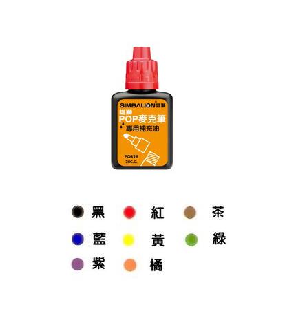 雄獅 POR28 酒精性POP麥克筆專用補充液 / 瓶