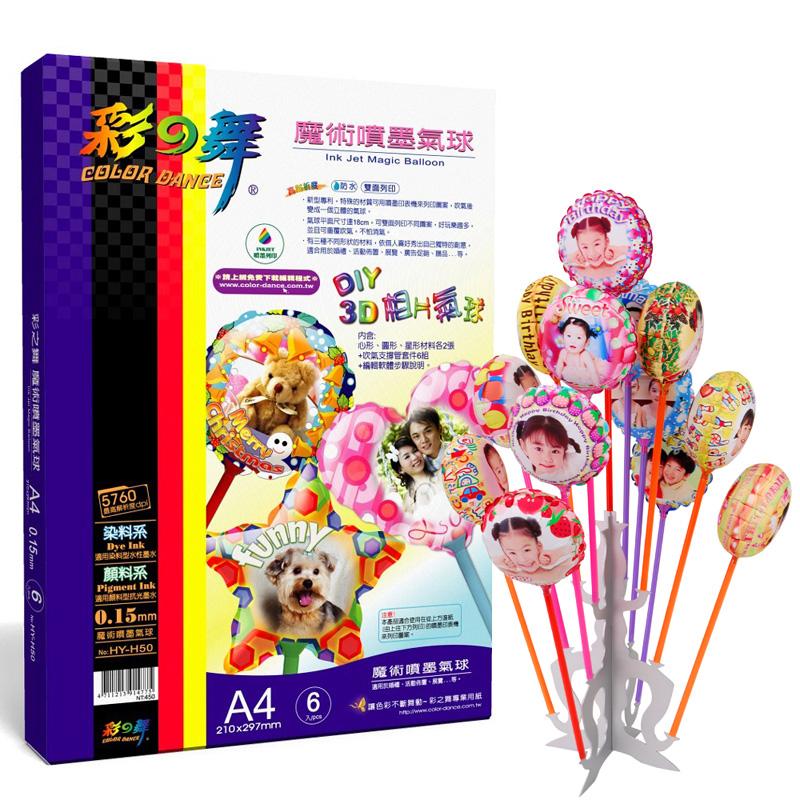 彩之舞  HY–H50  魔術噴墨氣球 0.15mm  A4-6張入 / 盒