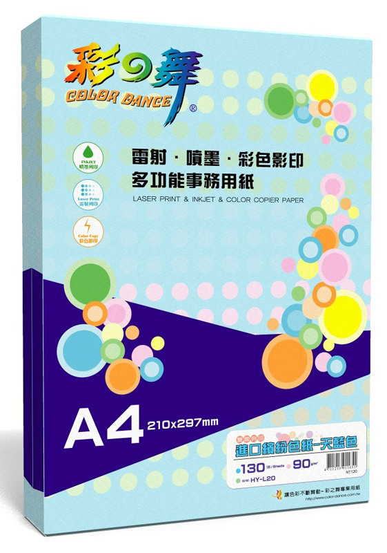 彩之舞 HY–L20、HY–L30、HY–L40、HY–L50、HY–L60 進口繽紛色紙 90g A4-130張入 / 包