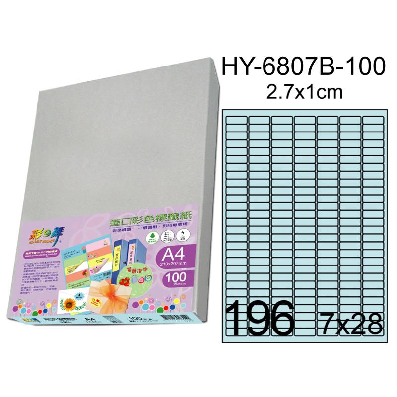 彩之舞 HY-6807B-100、HY-6807G-100、HY-6807H-100、HY-6807P-100、HY-6807Y-100 進口彩色標籤紙‧7X28圓角(2.7X1cm)-100張入 / 盒