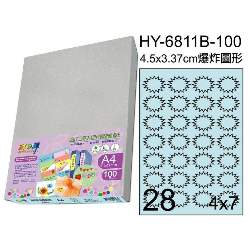 彩之舞 HY-6811B-100、HY-6811G-100、HY-6811H-100、HY-6811P-100、HY-6811Y-100 進口彩色標籤紙‧4X7爆炸圖(4.5X3.37cm)-100張入 / 盒