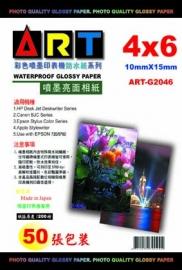 ART-G2046   4X6 防水亮面相紙200磅-50張 / 包