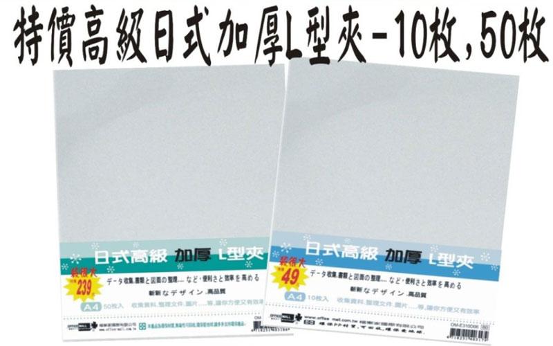 超低價促銷~檔案家 OM-E310D06 高級日式加厚L型夾-10入 / 包
