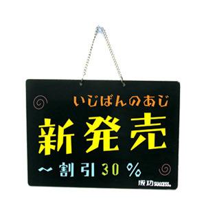 【低價促銷】成功 01004 吊掛式彩繪板-A4 / 片