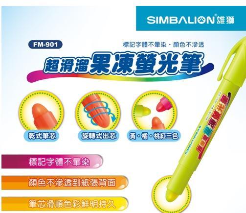 雄獅  FM-901  超滑溜果凍螢光筆 / 支