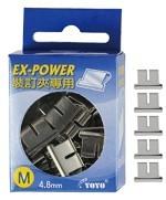 YO YO  1201  EX-POWER CLIP 裝訂夾專用夾片4.8 mm -50個入 / 盒