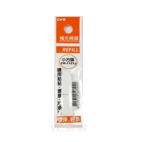 【永昌文具】促銷價 CKS CH-1121J 貼貼筆補充棉頭  (適用於 GL-1121筆)