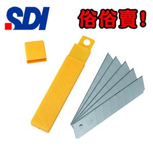 [永昌文具]  SDI 手牌  1404 日本高碳鋼 高利度大美工刀片 10片 / 盒