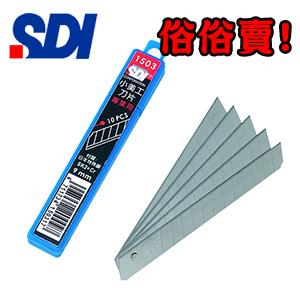 [永昌文具]  SDI 手牌  1503  日本特殊鋼 SK2 加鉻 小美工刀片 10片/盒