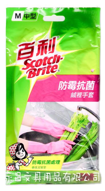 Scoth Brite 百利 防霉抗菌 絨裡手套(中型、大型) / 個