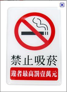 W.I.P 1204 禁止吸煙標示牌 / 個