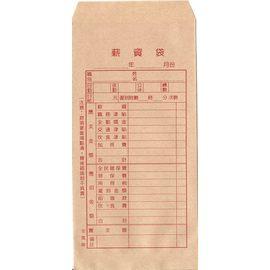 【永昌文具】 薪資袋 (50入) / 包
