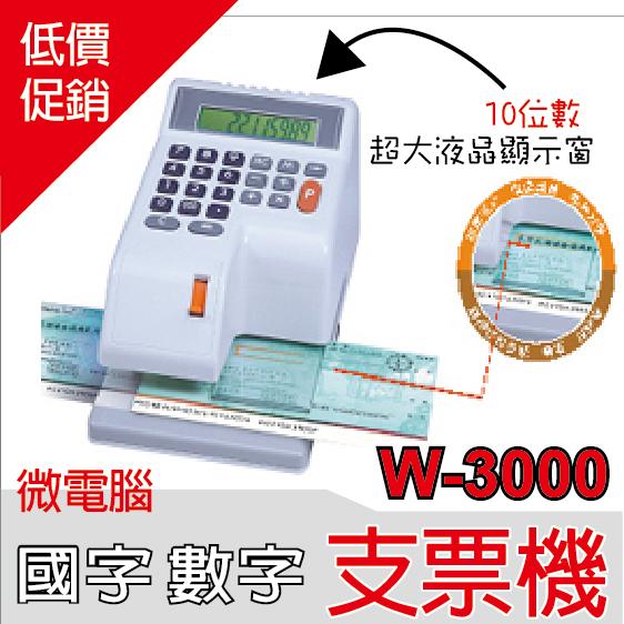 世尚  W-3000 微電腦 國字 數字支票機  / 台