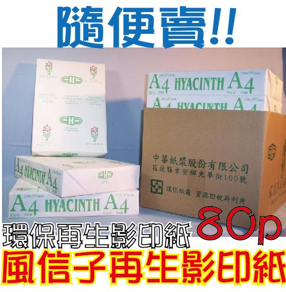 風信子再生影印紙 80磅 A4 10包入/箱
