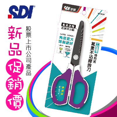 """SDI手牌  0925C  滑利剪  氟素不沾膠剪刀 7"""" (顏色隨機出貨) /支"""