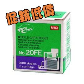 促銷 MAX 美克司 NO.20FE 電動釘書針 ( EH-20 電動釘書機適用 ) 2000pcs /盒