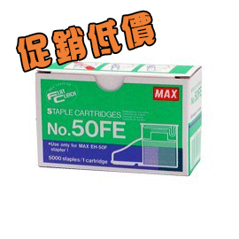 促銷 MAX 美克司 NO.50FE 電動釘書針 ( EH-50 電動釘書機適用 ) 5000pcs /盒