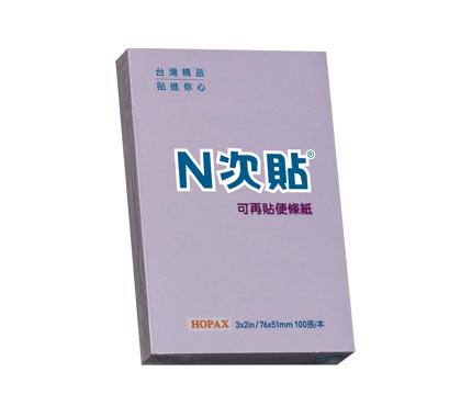 N次貼-61114-標準型便條紙粉彩系列 100張/本 紫