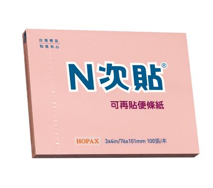 N次貼-61122-標準型便條紙粉彩系列 100張/本 粉紅