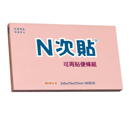 N次貼-61128-標準型便條紙粉彩系列 100張/本 粉紅