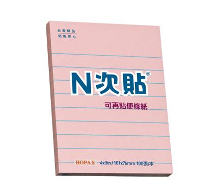 N次貼-61708-標準型便條紙格線系列 100張/本 粉紅