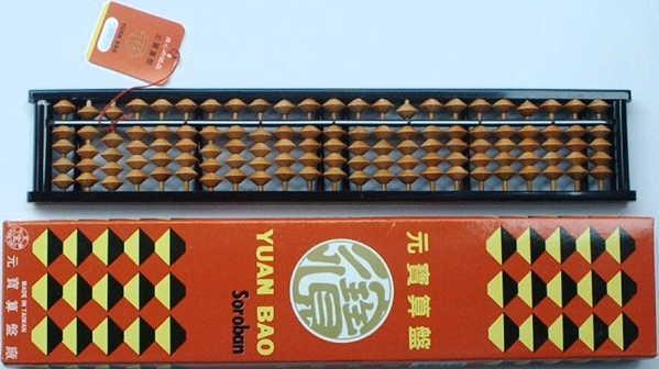 元寶 9800 算盤 / 個