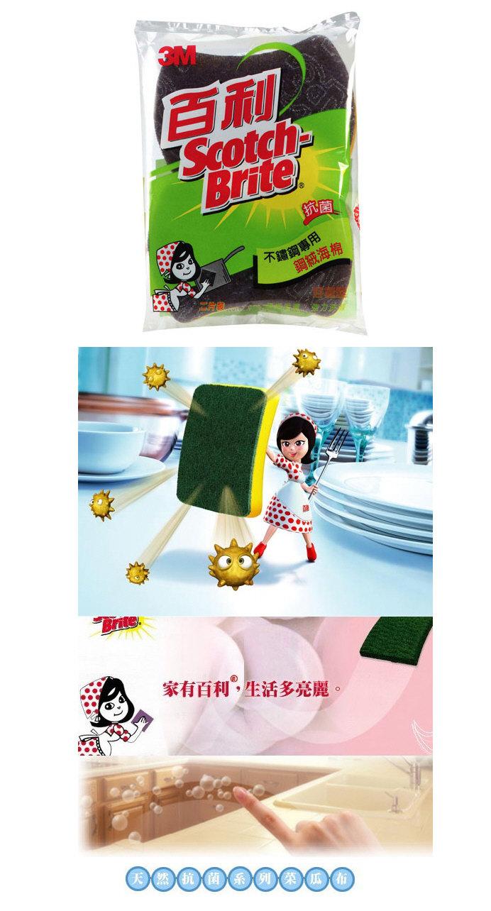 3M   966UB-2M  百利鋼絨海綿菜瓜布(2入)/ 包