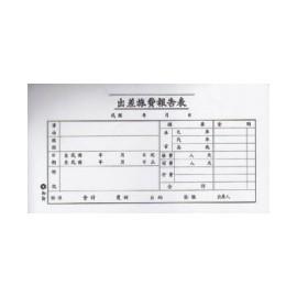 加新 1106 旅費報告表 / 本