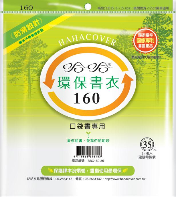 哈哈 BBC160-35 環保書衣口袋書專用 -12張入 / 包