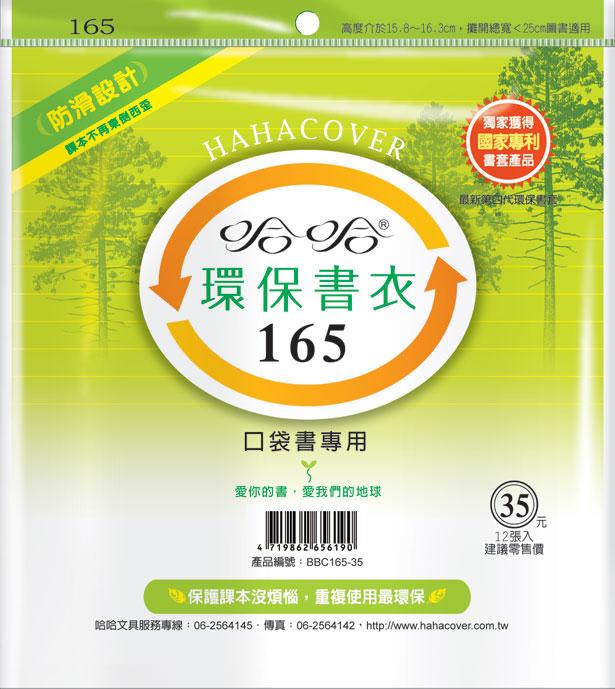 哈哈   BBC165-35  環保書衣口袋書專用-12張入 / 包