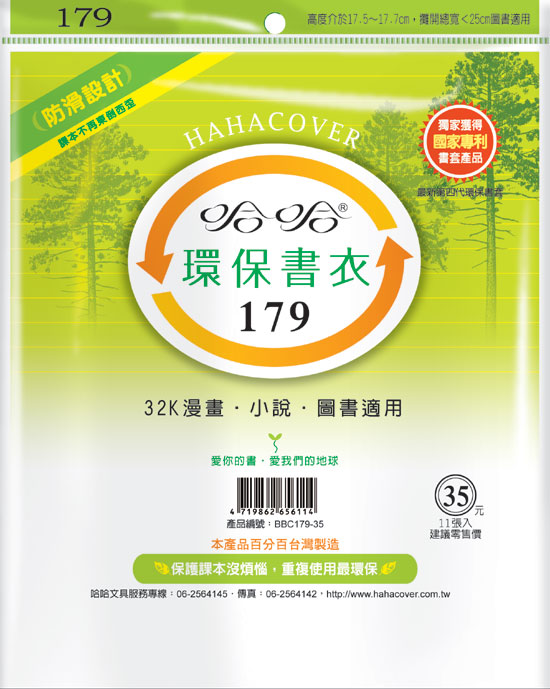 哈哈  BBC179-35 環保書衣32K漫畫、小說、圖書適用-11張入 / 包