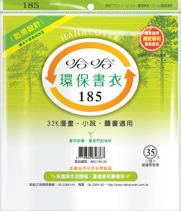 哈哈  BBC185-35  環保書衣32K漫畫、小說、圖書適用-10張入 / 包