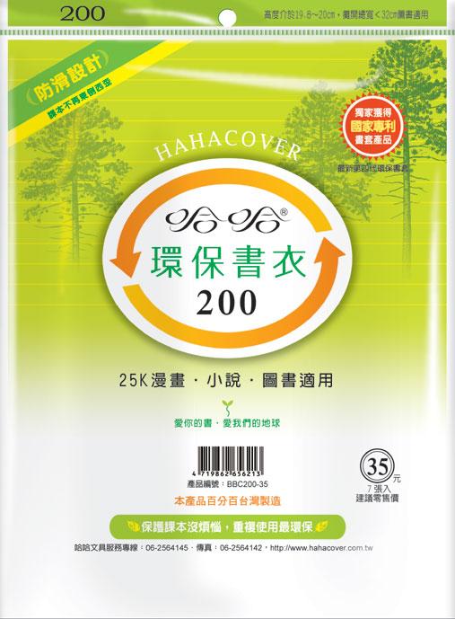 哈哈  BBC200-35  環保書衣25K漫畫、小說、圖書適用-7張入 / 包
